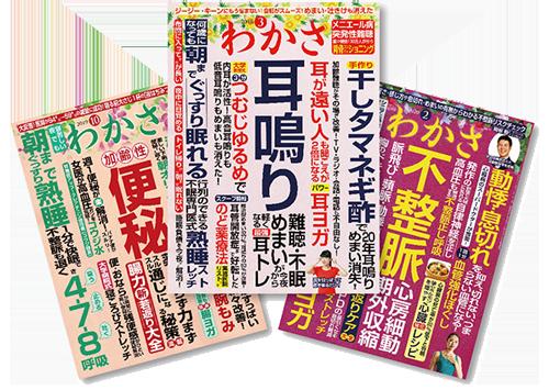 「わかさ」の雑誌