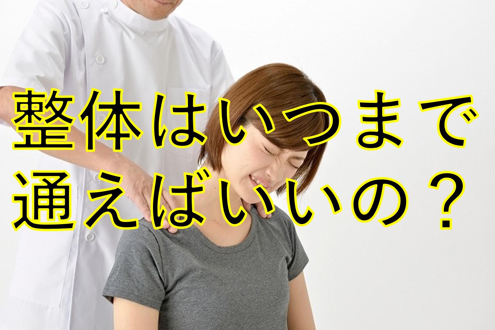 整体師に肩を押さえられ痛がる女性