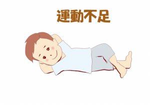 寝っ転がる子供