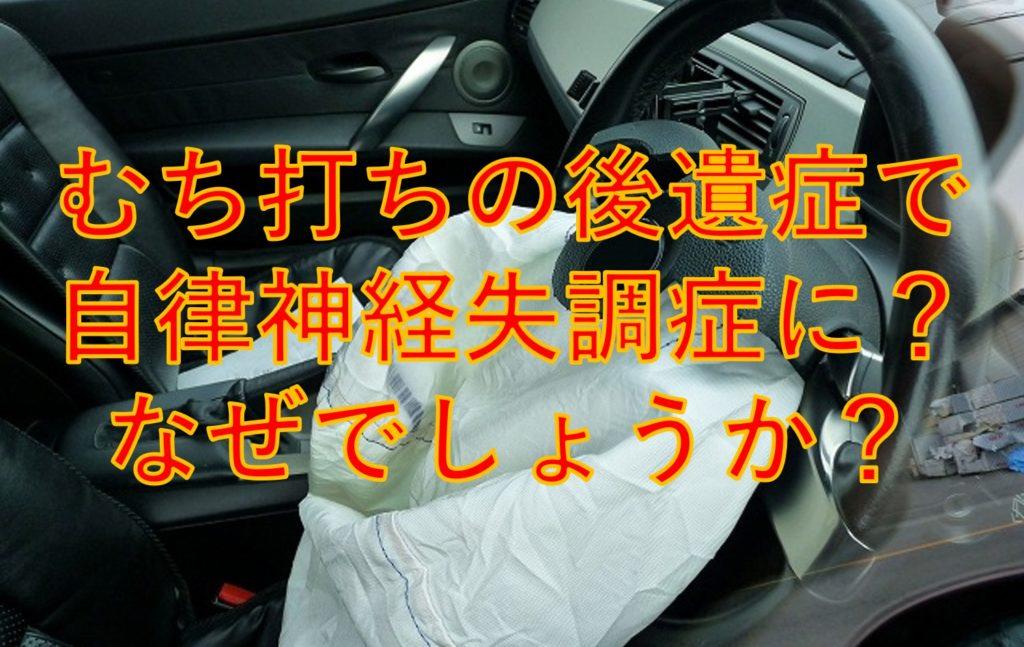 交通事故でエアバックが出ている様子