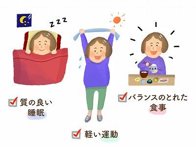 健康的な生活習慣
