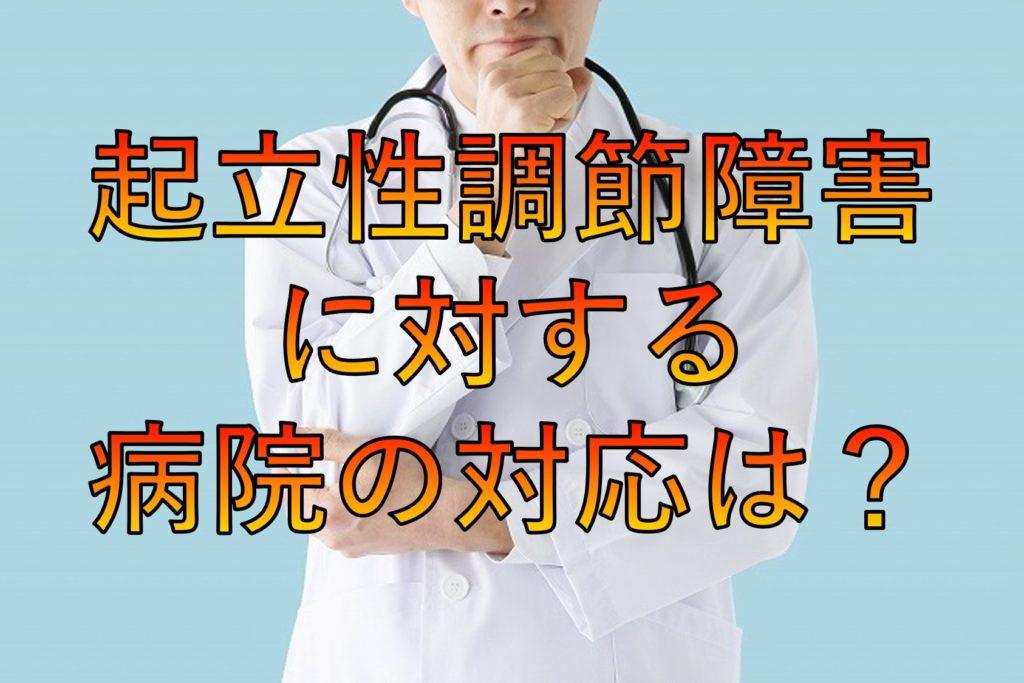 顎に手を置いて考える医師