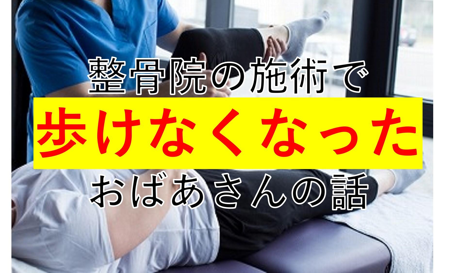 足を動かして施術する整体師