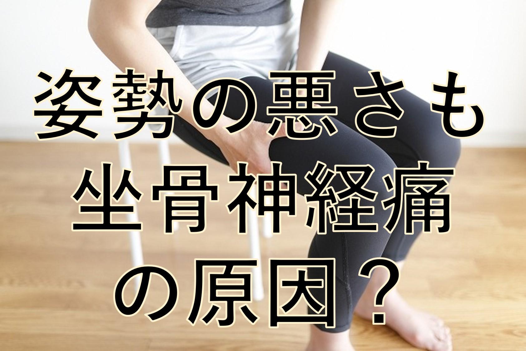 坐骨神経痛で足を押さえる女性
