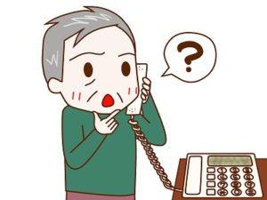 疑問があり電話するおじいさん