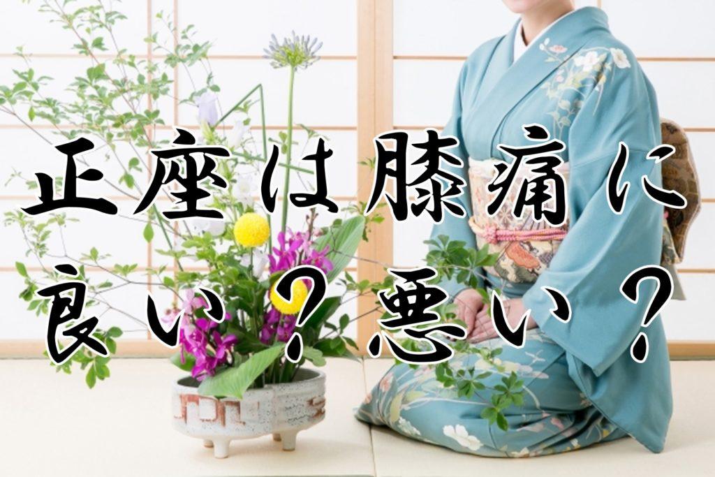 正座で生け花をする女性
