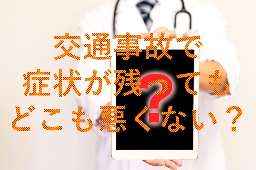はてなの表示のタブレットを持つ医師
