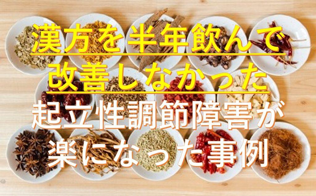 様々な漢方薬