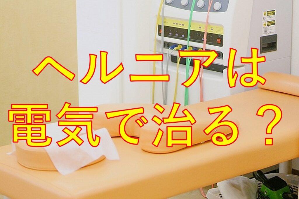 低周波治療器と施術台
