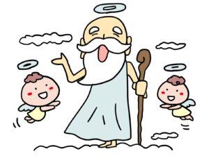 神様と天使